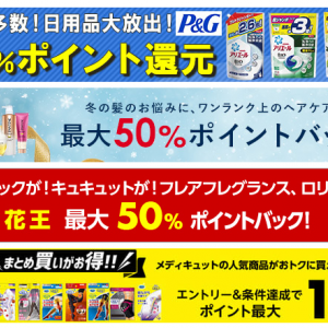 花王50%ポイントバック等、日用品がお買い得!!