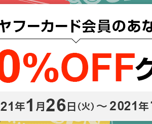 1/30まで。Yahoo!ショッピング、ヤフーカード会員限定最大50%OFFがクーポン出ています!!