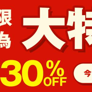 Otameshi、賞味期限間近の商品の特価販売コーナーができてます!!