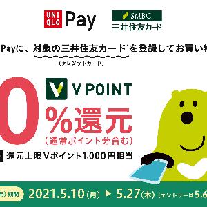 UNIQLO Pay、対象の三井住友カードを登録してのお買い物で、Vポイント20%還元!! 5/27まで。