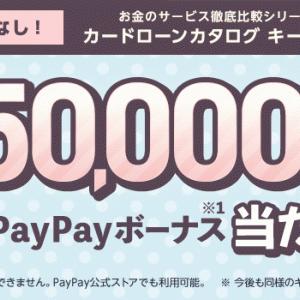 PayPayボーナスがもれなく当たる!! 5/12まで。
