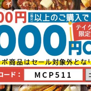 EPARKテイクアウト、白木屋等モンテローザ系3000円以上の注文で1000円OFFになるクーポン出ています!! 5/11まで。