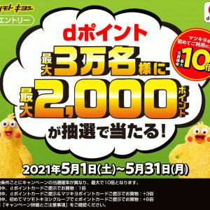 マツモトキヨシ、最大3万名にdポイントが最大2000ポイント当たる!! 5/31まで。