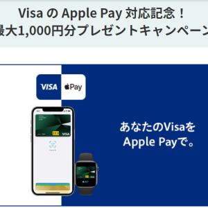 三井住友、Visaタッチ決済をApple Payで利用すると、15%還元!! 6/30まで。