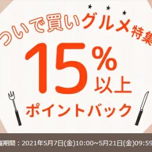 送料無料1000円ポッキリかつスーパーDEAL商品多数!! 楽天ついで買いグルメ特集、お買い物マラソン買い回り店舗稼ぎに最適です!!