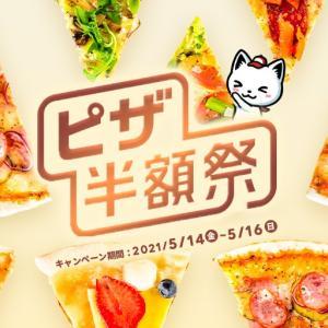 出前館、ピザ半額祭開催中!! 5/16まで。