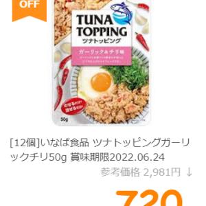 ツナトッピングガーリックチリ12個2981円が、720円で販売中!!