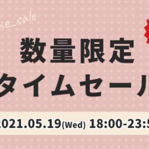 最大半額!! ケーキ通販のCake.jp、5/19 18:00から6時間限定タイムセール開催!!