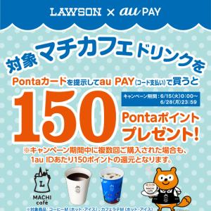 コーヒー実質無料!! Pontaカード提示&auPAY(コード払い)で対象マチカフェドリンクを購入すると、150Pontaポイントプレゼント!! 6/28まで。