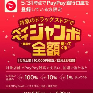5/31時点でPayPay銀行口座を登録していている方限定。PayPay、対象ドラッグストアで最大全額還元が当たります。6/30まで。