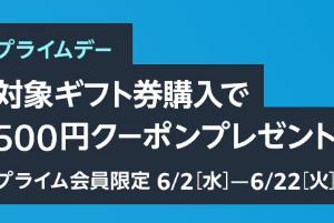 プライム会員限定。Amazonギフト券5000円以上購入で、500円クーポンプレゼント!! 6/22まで。