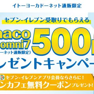 イトーヨーカドーネット通販、6000円以上のお買い物&セブンイレブンでの受け取りで、nanacoギフトomni7が500円分が貰えます!! 7/8まで。