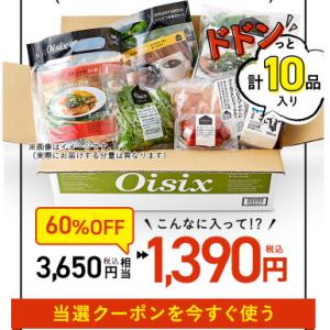 計10品入った3650円相当のOisix体験おためしセットが、実質390円でゲットできますよ~♪