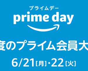 Amazon年に一度の大感謝祭、プライムデーが6/21、6/22に開催!!