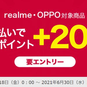 ひかりTVショッピング、realme・OPPO対象商品をd払いで購入すると、dポイント+20%還元!! 6/30まで。