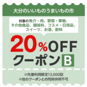 Yahoo!ショッピング大分県Web物産展「大分のいいものうまいもの市」で、最大30%OFFクーポンが出ています!!  7/15 12:00まで。