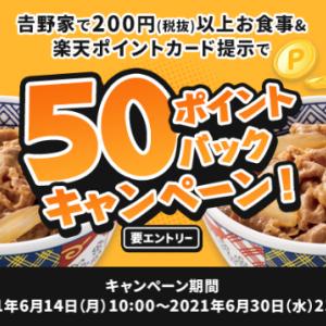 吉野家200円以上のお食事&楽天ポイントカード提示で、楽天ポイント50ポイントが貰えます!! 6/30まで。