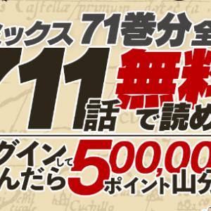 ワンピース71巻分、711話が無料で読める!! 更に1話以上読めば楽天ポイント50万ポイントが山分けされます!! 7/1まで。