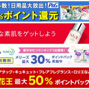 P&Gや花王商品が最大50%ポイントバック!! & お気に入り登録で楽天ポイント20ポイントゲット!!