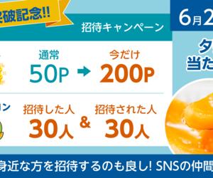 NHKあさイチで紹介されたアプリ「ダイエットBOX」、今なら招待ポイントが通常の4倍の200ポイント貰えます!! 7/4まで。