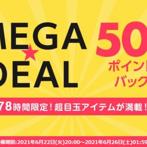 楽天スーパーDEAL「MEGA★DEAL」、78時間限定超目玉アイテムが満載となってます。6/26 1:59まで。