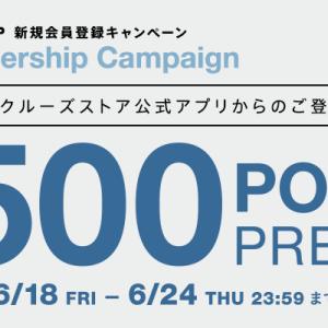 本日6/24まで!! ベイクルーズストア、新規登録で1500ポイントが貰えます!!