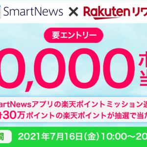SmartNewsで楽天ポイントが毎日ゲットできるようになったことを記念して、最大1万ポイントが当たるキャンペーンやってます。7/30 12:59まで。