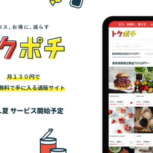 食品が0円で購入できる!? 会員制通販サイト「トクポチ」が今夏スタート!!