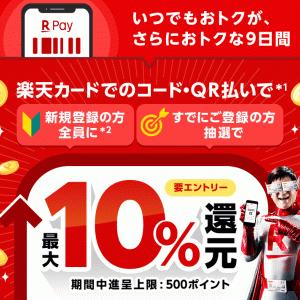 楽天ペイ、楽天カードでのコード・QR払いで、最大10%還元。ただし既存利用者は抽選。8/6 9:59まで。