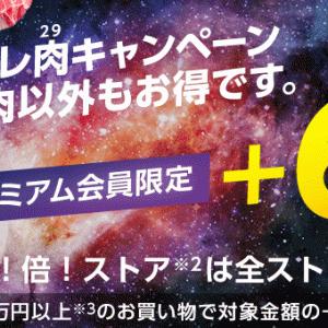 Yahoo!ショッピング、29日はプレ肉キャンペーンでプレミアム会員+6%、倍!倍!ストアは誰でも+15%!!