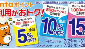 トモズ、Pontaポイント10倍&ポイント利用で全品最大15%OFF!! 7/31まで。
