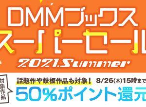 DMMブックス、ほぼ全作品50%還元キャンペーン開催中。8/26 15:00まで。