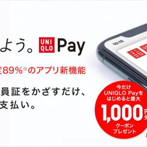 UNIQLO Payをはじめると、今だけ最大1000円分のクーポンが貰えます。8/31まで。