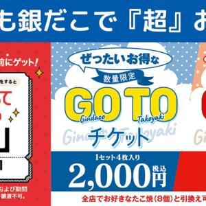 8/4~8/9に「超銀だこ祭り」開催の銀だこ、最大2865円お得なGOTOチケット販売中。PayPay10%還元クーポンで更にお得に。