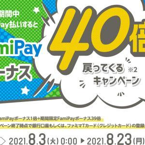 ファミリーマート、ファミペイでFamiPayボーナス40倍戻ってくるキャンペーン開催中。8/23まで。