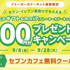 イトーヨーカドーネット通販、対象商品6000円以上購入&セブンイレブン受取りで、500円分のnanacoギフトomni7をプレゼント!! 9/28まで。