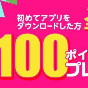 ベルーナ、はじめてのアプリダウンロードで、全員に100ポイントプレゼント!! 9/16 9:59まで。