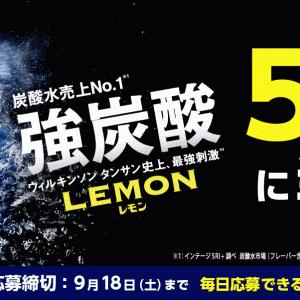 ウィルキンソン タンサン レモンが、5万名に当たります。9/18まで。