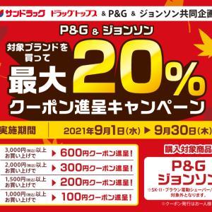サンドラッグ、P&G、ジョンソン対象商品購入で、最大20%分のクーポンをプレゼント!! 9/30まで。