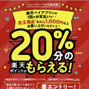楽天ペイ、ツルハドラッグで花王商品1000円以上購入で、楽天ポイント20%還元!! 10/15まで。