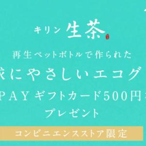 プライチ対象になっている生茶購入で、auPAYギフトカード500円分等が合計1万名に当たります!!