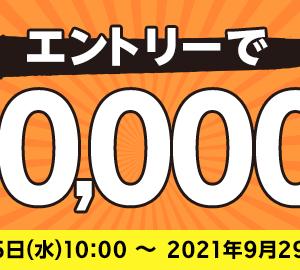 ボタンを押すだけで、楽天ポイント5万ポイントが山分けされます。9/29まで。