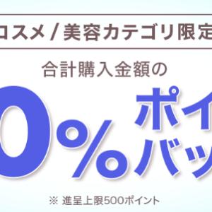 ラクマ、コスメ/美容カテゴリ限定で楽天ポイント20%還元!! 9/20まで。