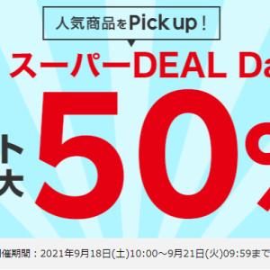 人気商品ピックアップ!! 楽天、最大50%還元の「スーパーDEAL Days」開催中。9/21 9:59まで。