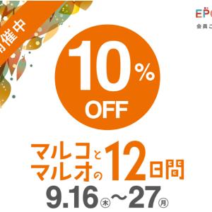 「マルコとマルオの12日間」、マルイ・モディ、エポスカード決済で10%OFFになります。9/27まで。