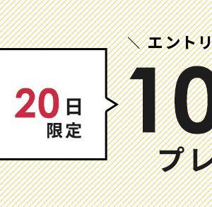 毎月10日20日限定。コスメデネット、エントリーだけで100ポイントゲット!! 新規登録&LINE連携で合計1000ポイントゲットも!!