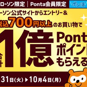 ローソンで700円以上のお買い物をすると、Pontaポイントが当たる&外れても5000万ポイント山分け。10/4まで。