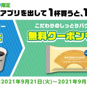 ファミリーマート、クーポンで20円引きになるコーヒー購入で、158円のバウムクーポン無料クーポンが貰えます。9/27まで。