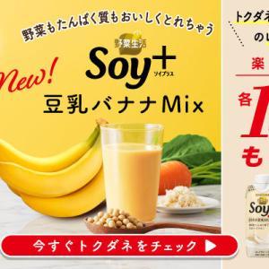 半額クーポンで黒字化。野菜生活ソイプラス購入で楽天ポイント150ポイントゲット!!