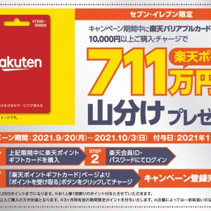 セブンレイブンで楽天バイラブルカードを1万円以上購入してチャージすると、楽天ポイント711万円分が山分けプレゼントされます。10/3日まで。